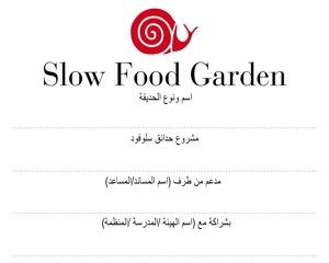Panneau des jardins potagers – arabe