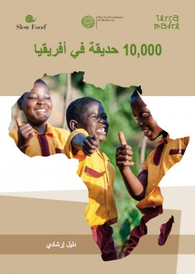 10.000 gardens in Africa  Vademecum arabic